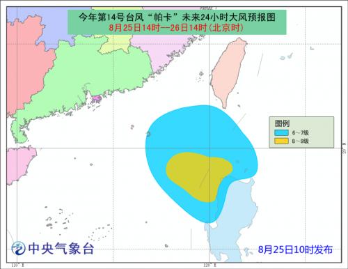 """今年第14号台风""""帕卡""""未来24小时大风预报图-台风路径实时发布系"""