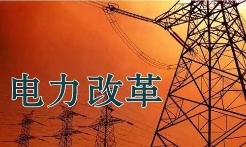 发改委推进电力体制改革 拟加强事中事后监管