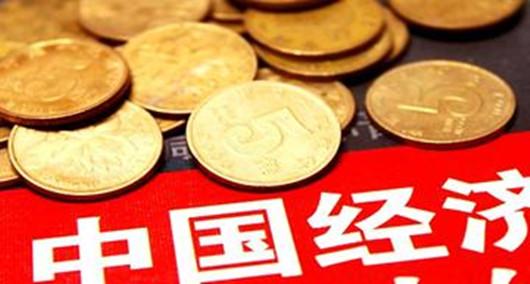 """李稻葵:中国经济未来十年增长""""前低后高"""""""