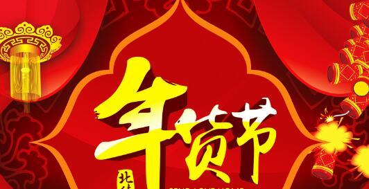 春节年货买什么 2017淘宝天猫 年货节 满减活动