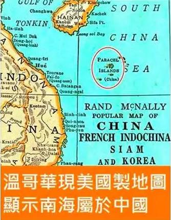 美国地图标明南海属于中国