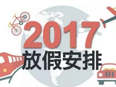 【国务院】2017年春节股市放假安排时间表,2017年春节