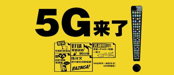 什么是5G 5G值多少钱 三大运营商拟2020年启