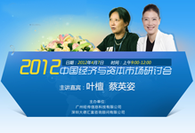 2012中国经济与资本市场报告会